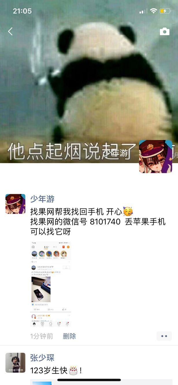 【西安】球场上苹果手机被偷 坚持四个月成功bob棋牌下载