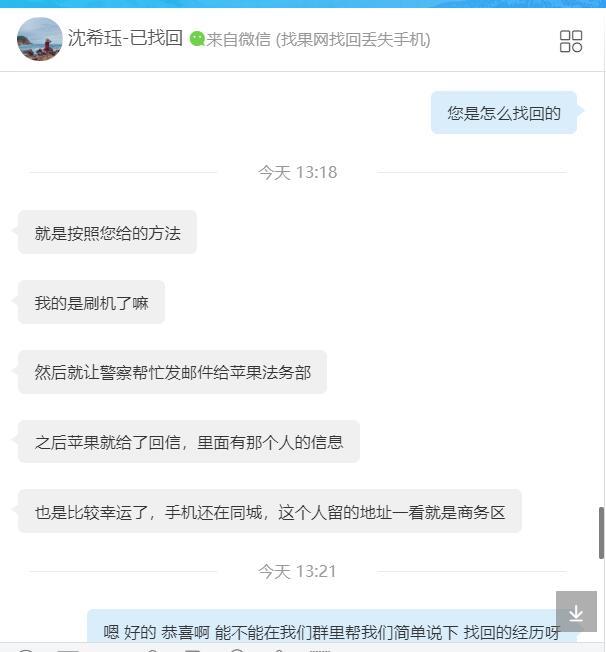 苹果XR丢失两个月查id资料成功bob棋牌下载