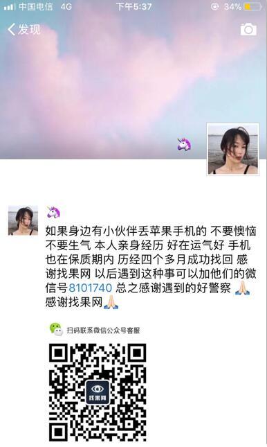 【湖南邵阳】同学在散步去公交车站台苹果手机被偷成功找回