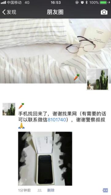 【江西宜春】妹子在步步高广场苹果手机被偷成功找回