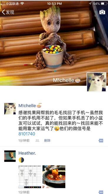 【四川成都】实习小妹在青少年宫公交站苹果手机被偷成功找回
