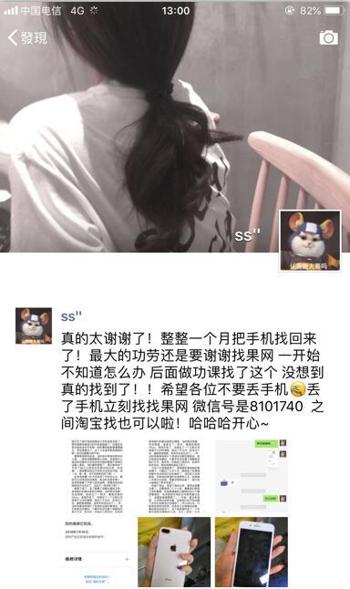【江西】小姐姐晚上出去玩苹果手机被偷成功找回