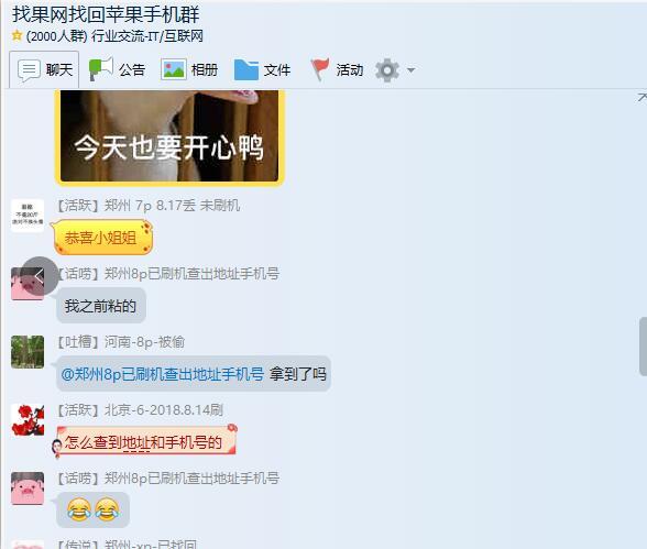 【河南郑州】刷机后加了微信通过店铺名成功bob棋牌下载苹果手机
