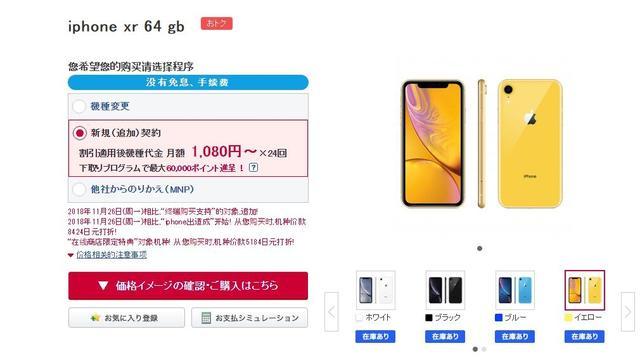 iPhone XR官方降价735元!苹果官方授权!